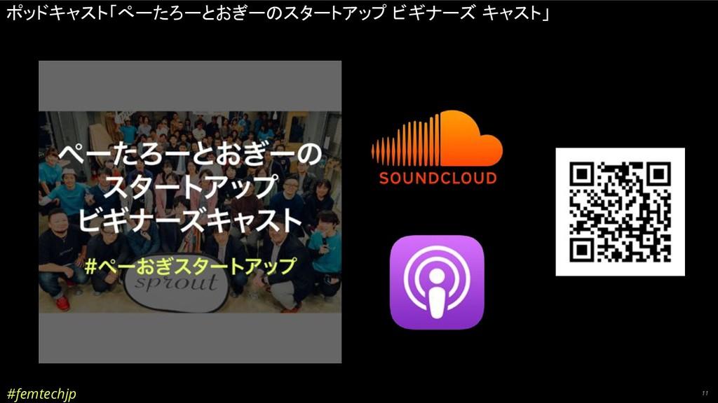 #femtechjp 11 ポッドキャスト「ぺーたろーとおぎーのスタートアップ ビギナーズ キ...