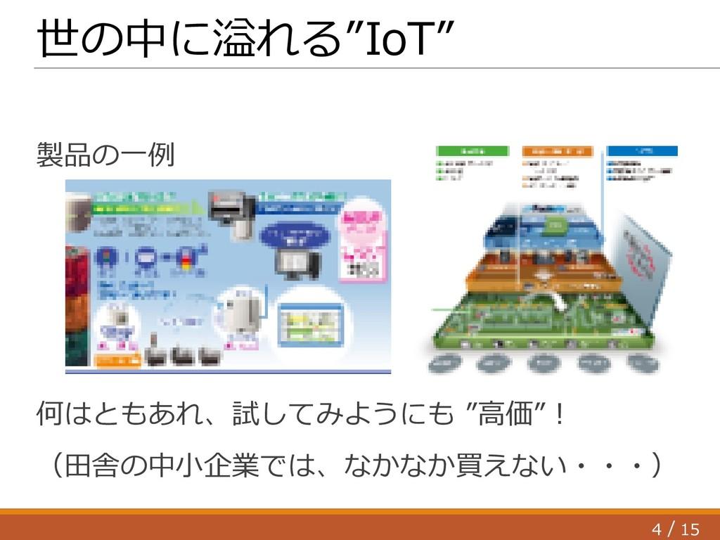 """4 15 / 世の中に溢れる""""IoT"""" 製品の一例 何はともあれ、試してみようにも """"高価""""!..."""