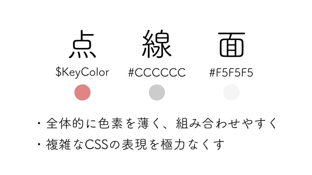 点  線  面 $KeyColor #CCCCCC #F5F5F5 ・全体的に色素を薄く、組み...