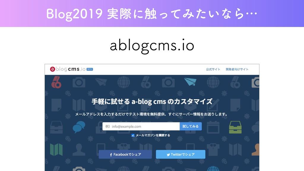 ablogcms.io Blog2019 実際に触ってみたいなら⋯