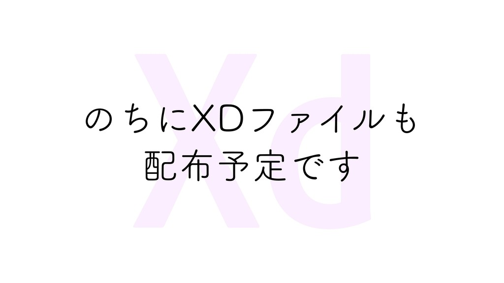 のちにXDファイルも 配布予定です