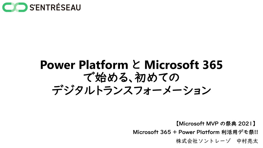 Power Platform と Microsoft 365 で始める、初めての デジタルトラ...