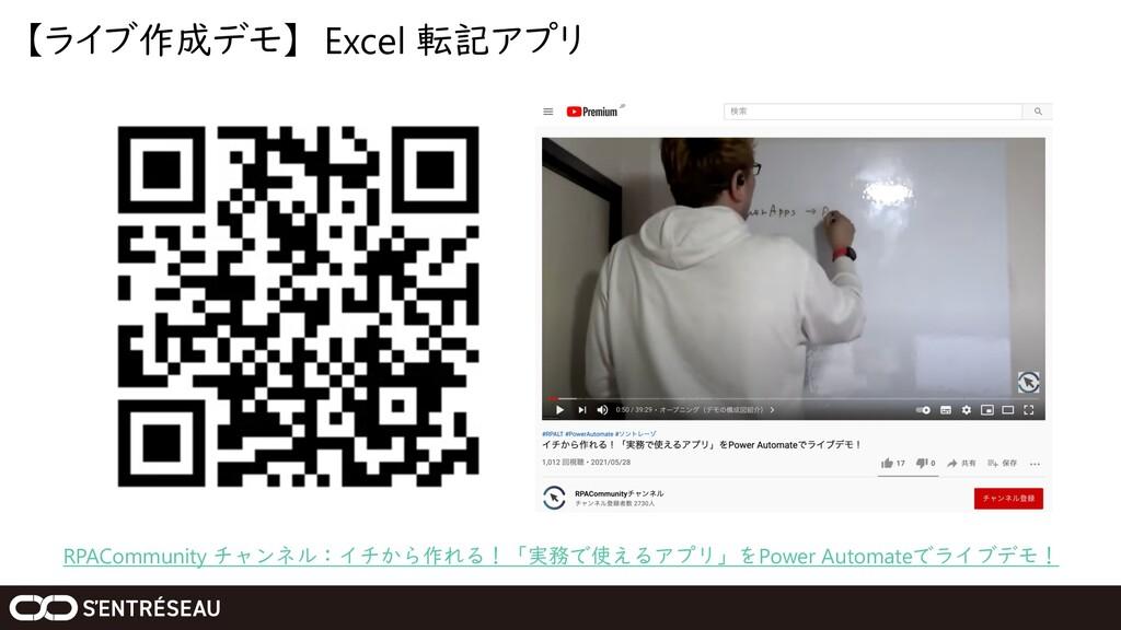 【ライブ作成デモ】 Excel 転記アプリ RPACommunity チャンネル:イチから作れ...