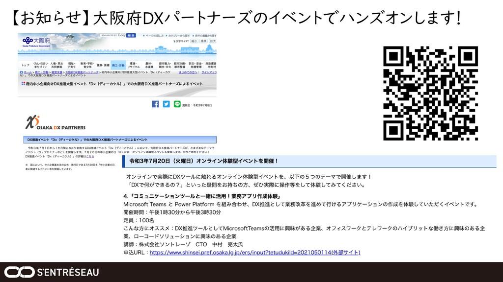 【お知らせ】大阪府DXパートナーズのイベントでハンズオンします!