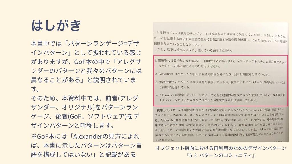 ͕͖͠ 本書中では「パターンランゲージ=デザ インパターン」として扱われている感じ がありま...