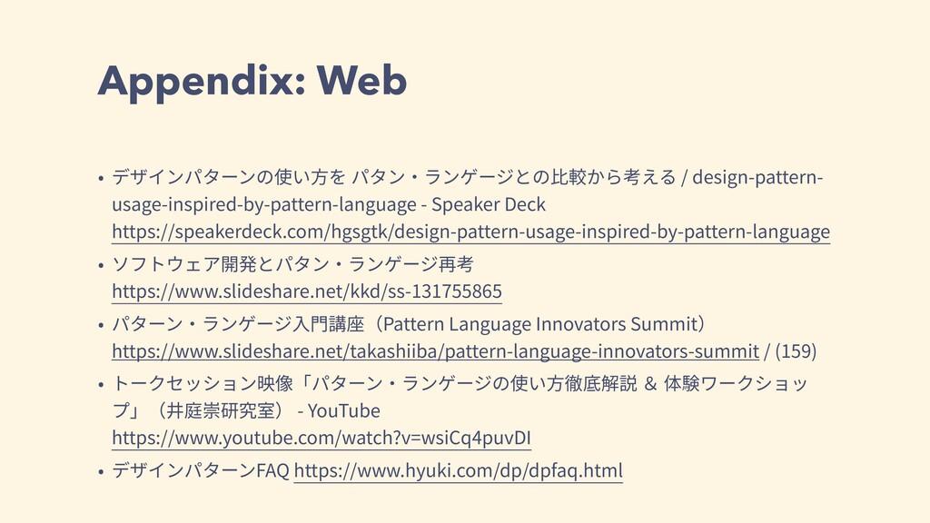 Appendix: Web • デザインパターンの使い⽅を パタン・ランゲージとの⽐較から考え...