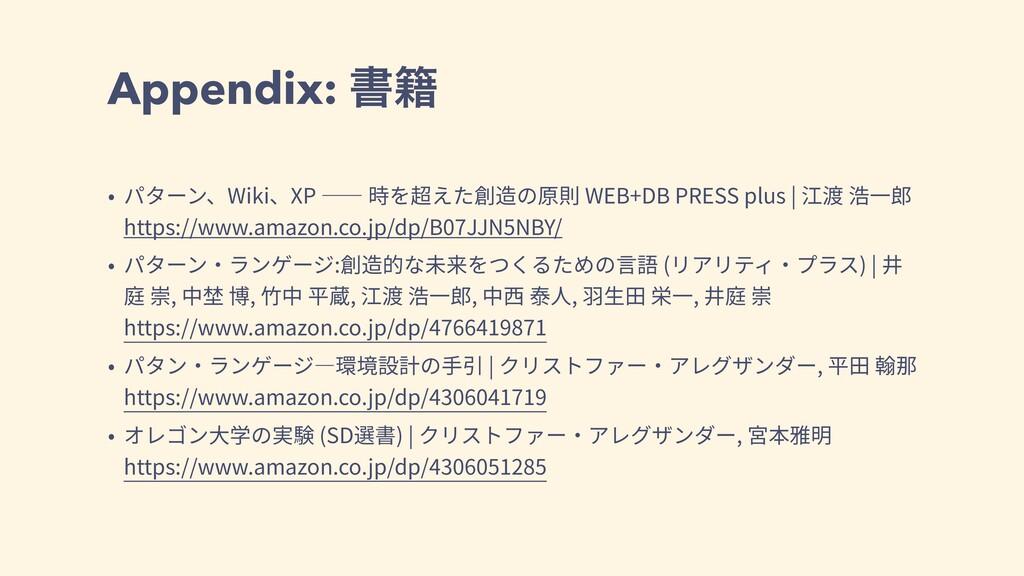 Appendix: ॻ੶ • パターン、Wiki、XP 時を超えた創造の原則 WEB+DB P...