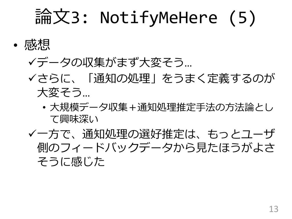 論文3: NotifyMeHere (5) • 感想 データの収集がまず大変そう… さらに...