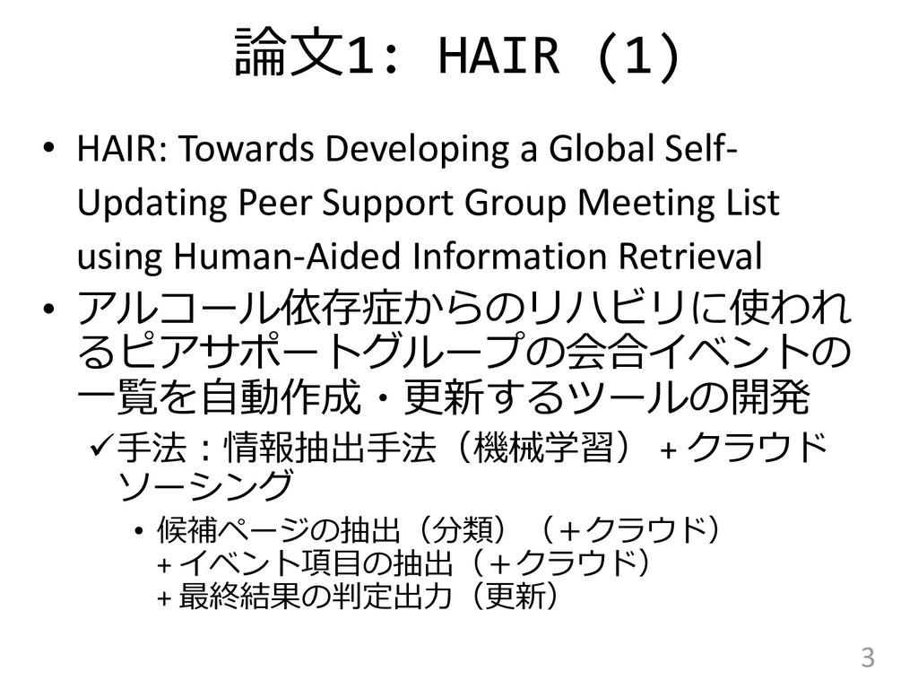 論文1: HAIR (1) • HAIR: Towards Developing a Glob...
