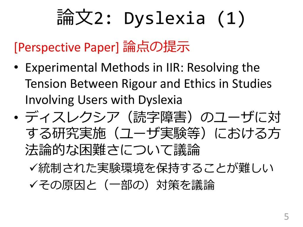 論文2: Dyslexia (1) [Perspective Paper] 論点の提示 • E...