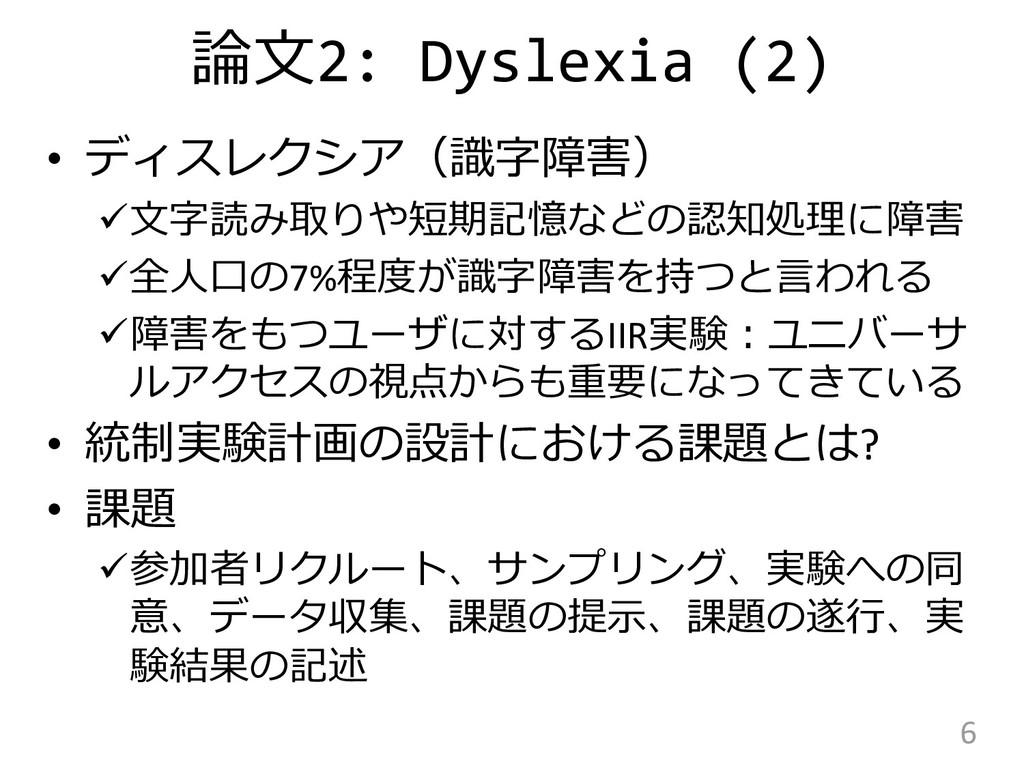 論文2: Dyslexia (2) • ディスレクシア(識字障害) 文字読み取りや短期記憶な...