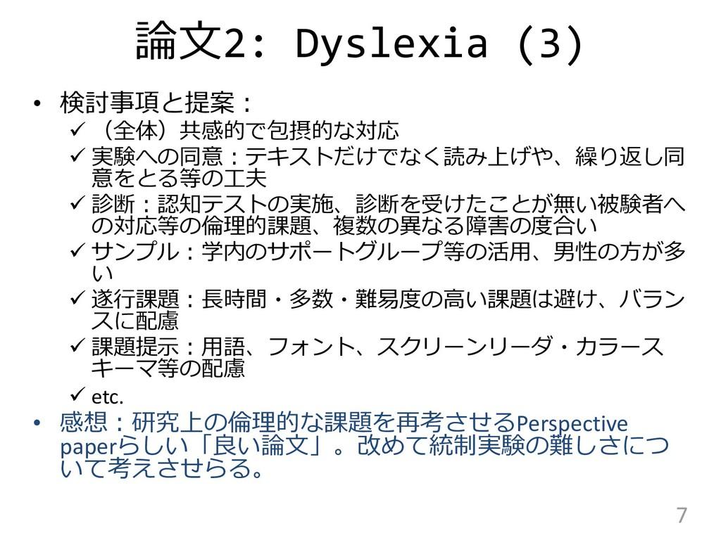 論文2: Dyslexia (3) • 検討事項と提案:  (全体)共感的で包摂的な対応 ...