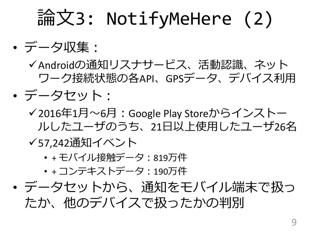 論文3: NotifyMeHere (2) • データ収集: Androidの通知リスナサー...