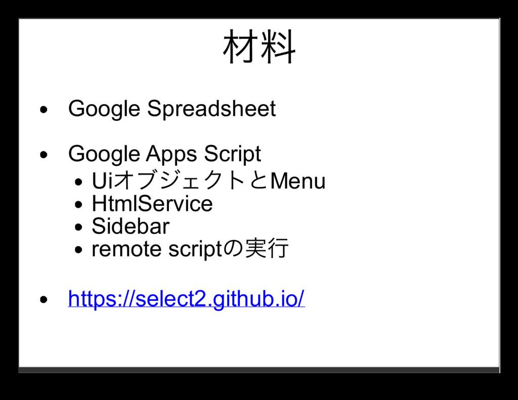 材料 Google Spreadsheet Google Apps Script Uiオブジェ...