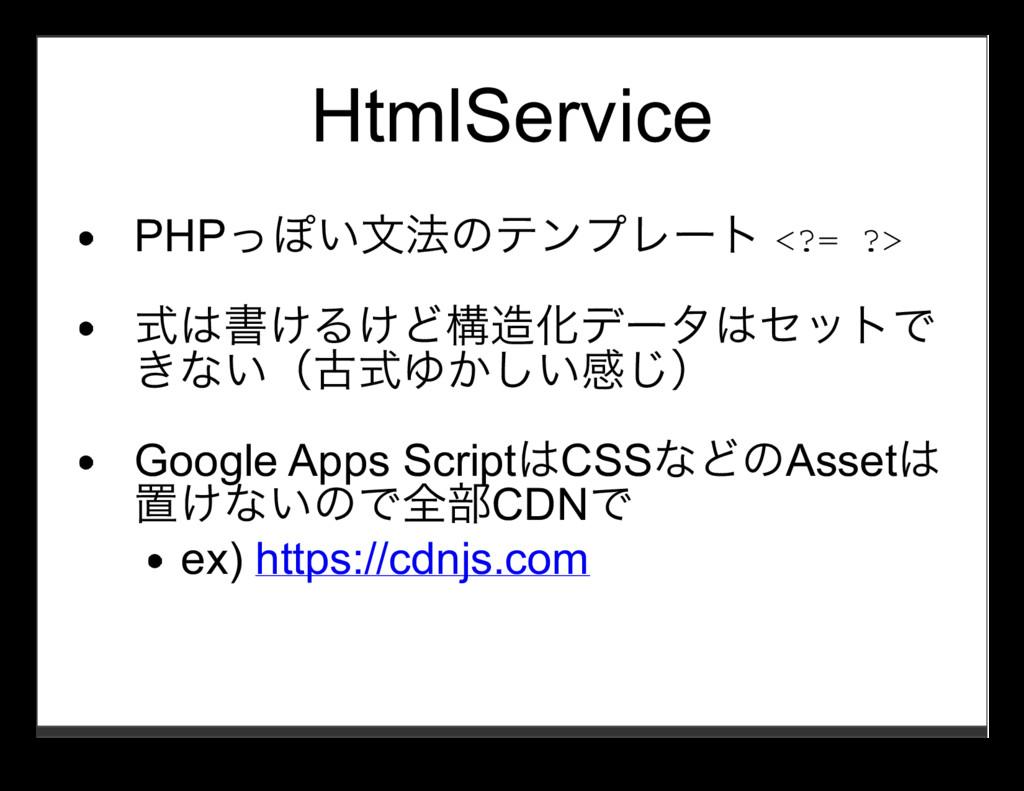 HtmlService PHPっぽい⽂法のテンプレート <?= ?> 式は書けるけど構造化デー...