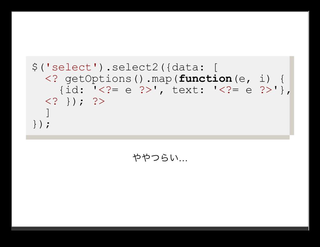$('select').select2({data: [ <? getOptions().ma...