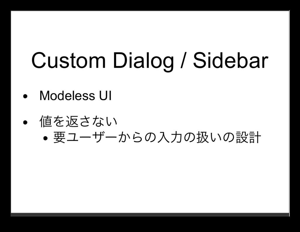 Custom Dialog / Sidebar Modeless UI 値を返さない 要ユーザ...