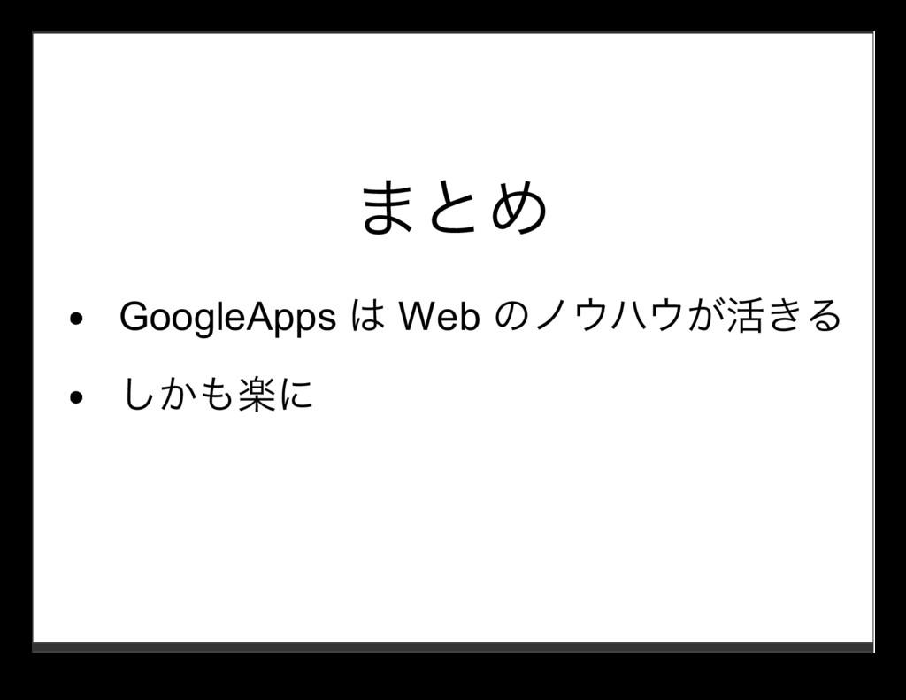 まとめ GoogleApps は Web のノウハウが活きる しかも楽に