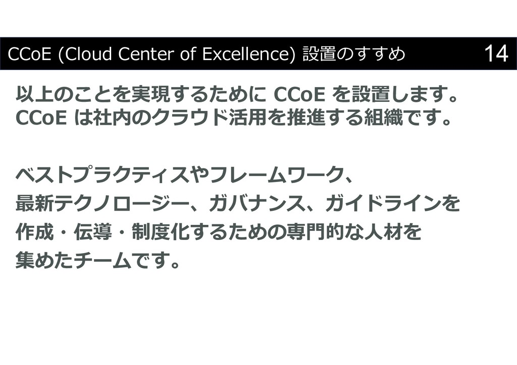 14 CCoE (Cloud Center of Excellence) 設置のすすめ 以上の...