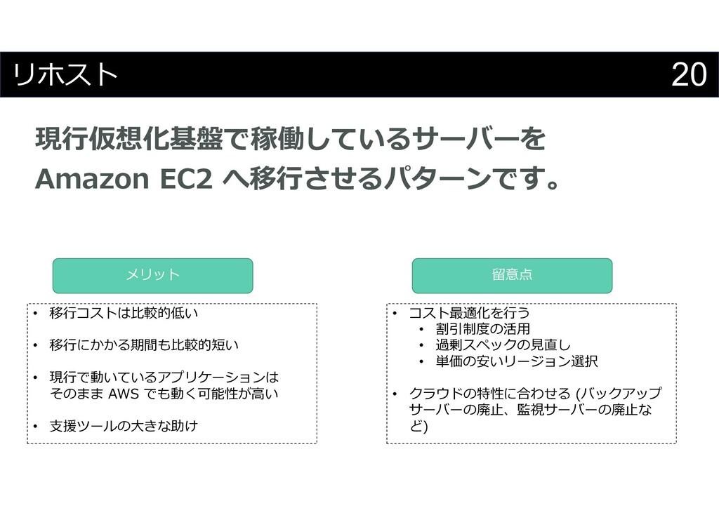 20 リホスト 現行仮想化基盤で稼働しているサーバーを Amazon EC2 へ移行させるパタ...