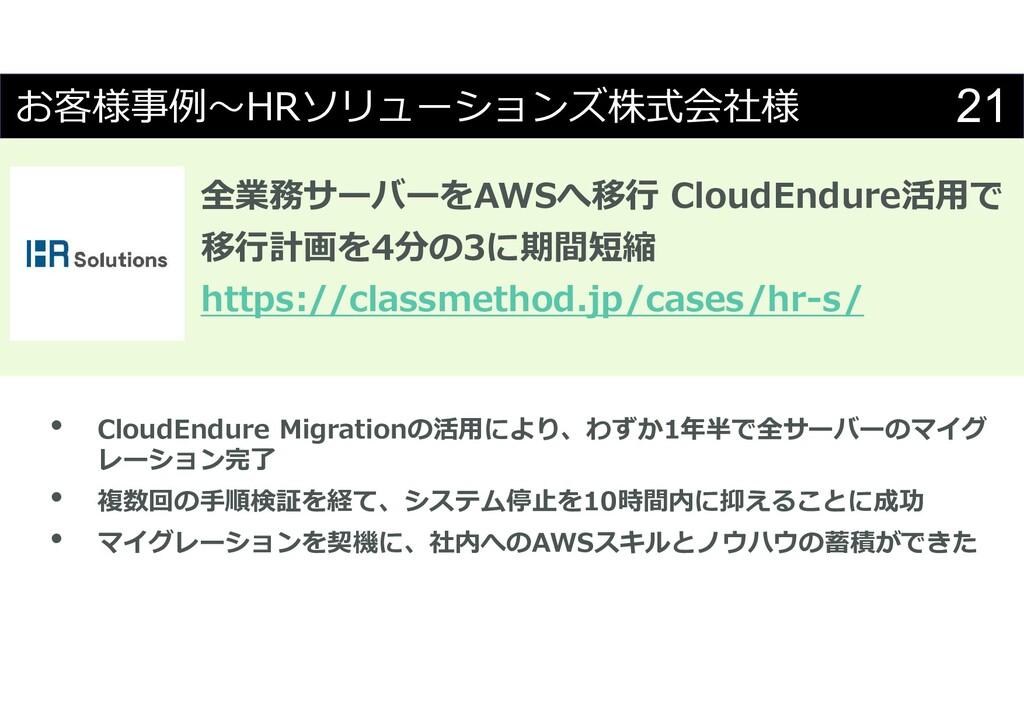 21 お客様事例~HRソリューションズ株式会社様 全業務サーバーをAWSへ移行 CloudEn...