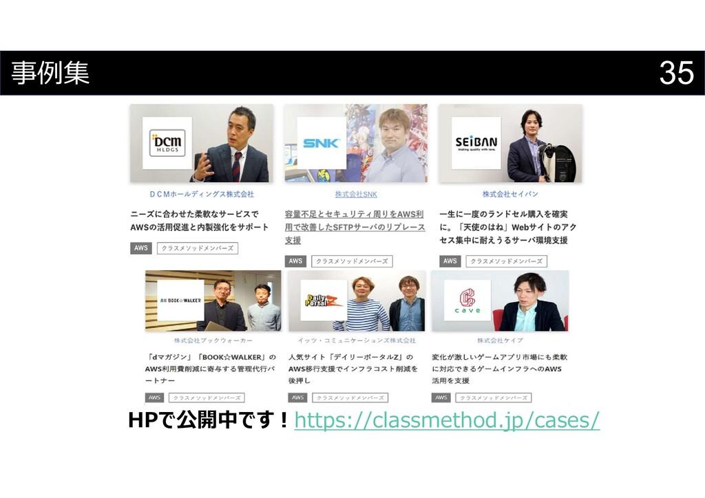 35 事例集 HPで公開中です!https://classmethod.jp/cases/