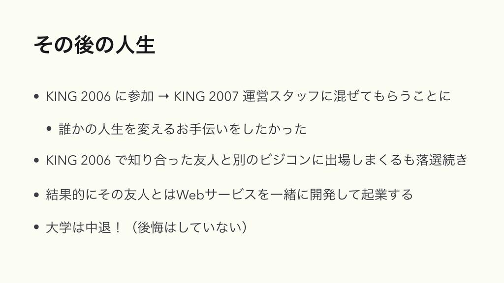 ͦͷޙͷਓੜ • KING 2006 ʹՃ → KING 2007 ӡӦελοϑʹࠞͥͯΒ...