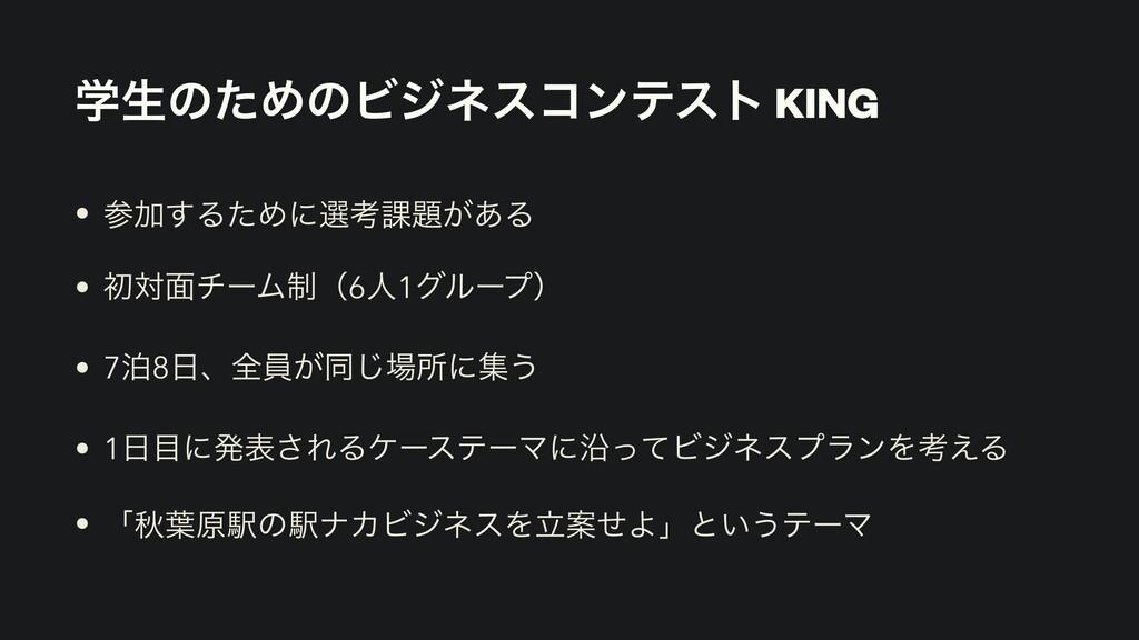 ֶੜͷͨΊͷϏδωείϯςετ KING • Ճ͢ΔͨΊʹબߟ՝͕͋Δ • ॳର໘νʔϜ੍...