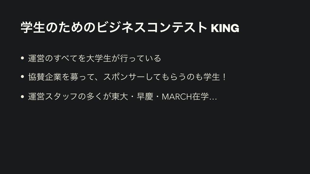 ֶੜͷͨΊͷϏδωείϯςετ KING • ӡӦͷͯ͢Λେֶੜ͕ߦ͍ͬͯΔ • ڠاۀΛ...