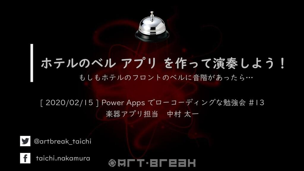 ホテルのベル アプリ を作って演奏しよう! [ 2020/02/15 ] Power Apps...