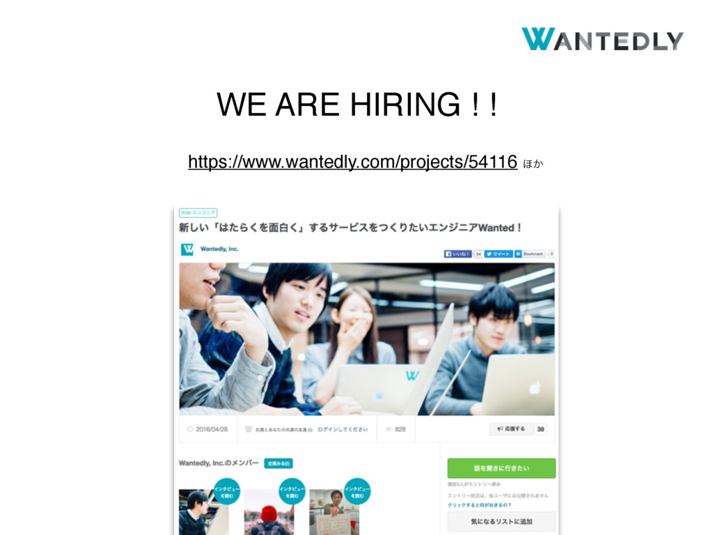 WE ARE HIRING ! ! https://www.wantedly.com/proj...