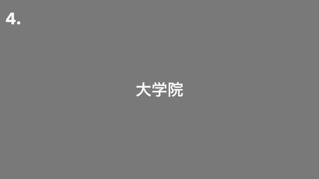 4. େֶӃ