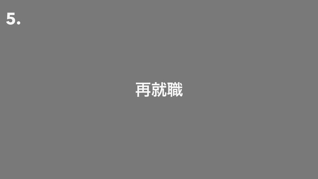 5. ࠶ब৬