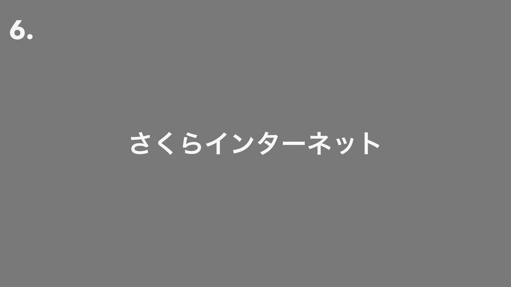 6. ͘͞ΒΠϯλʔωοτ
