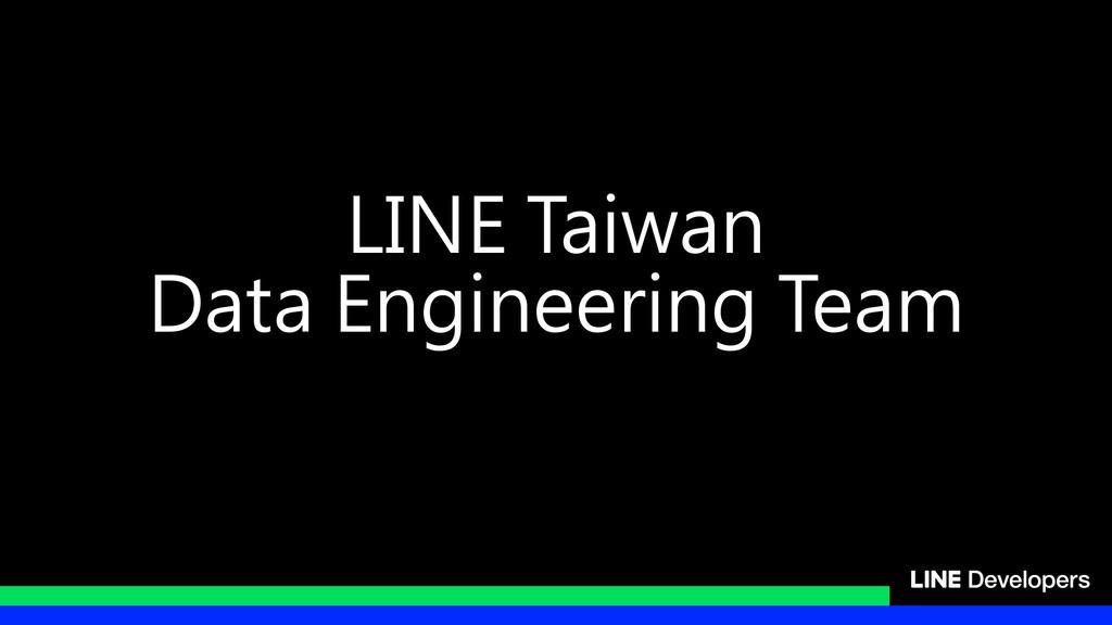 LINE Taiwan Data Engineering Team