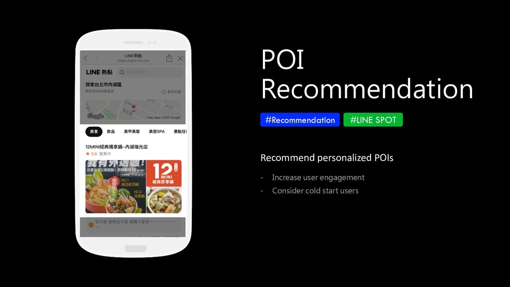 POI Recommendation Recommend personalized POIs ...