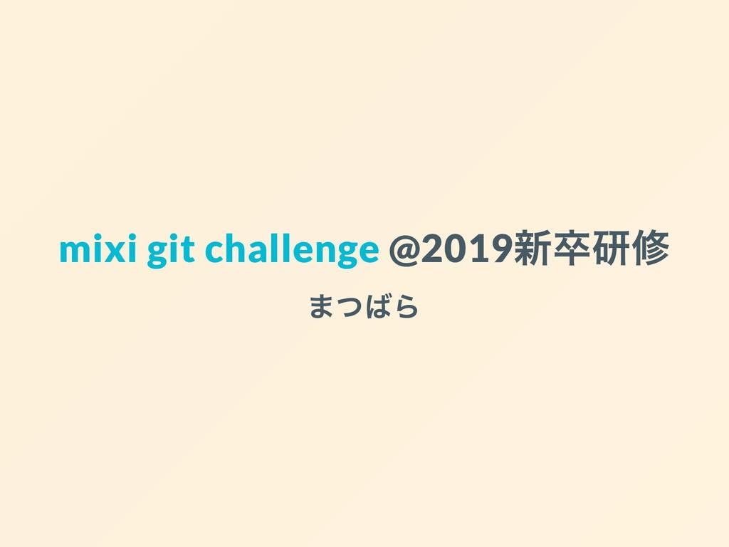 mixi git challenge @2019 新卒研修 まつばら