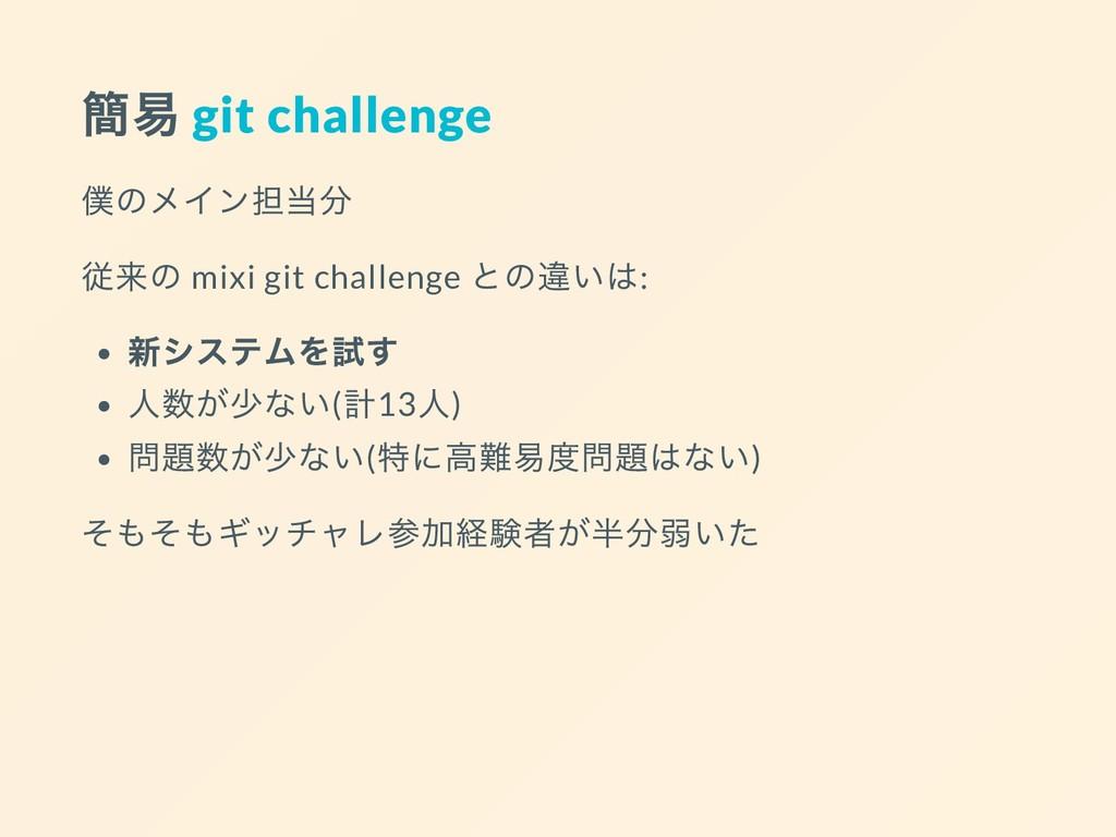 簡易 git challenge 僕のメイン担当分 従来の mixi git challeng...