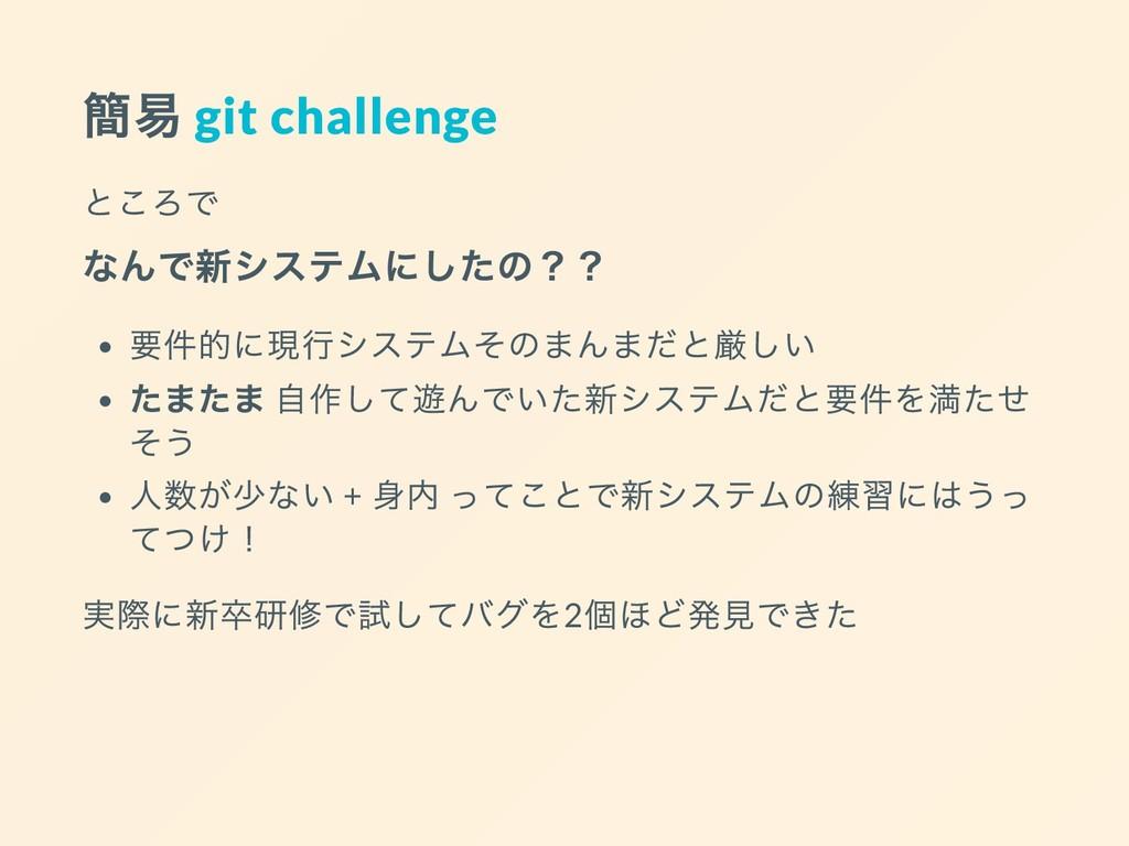 簡易 git challenge ところで なんで新システムにしたの?? 要件的に現行システム...