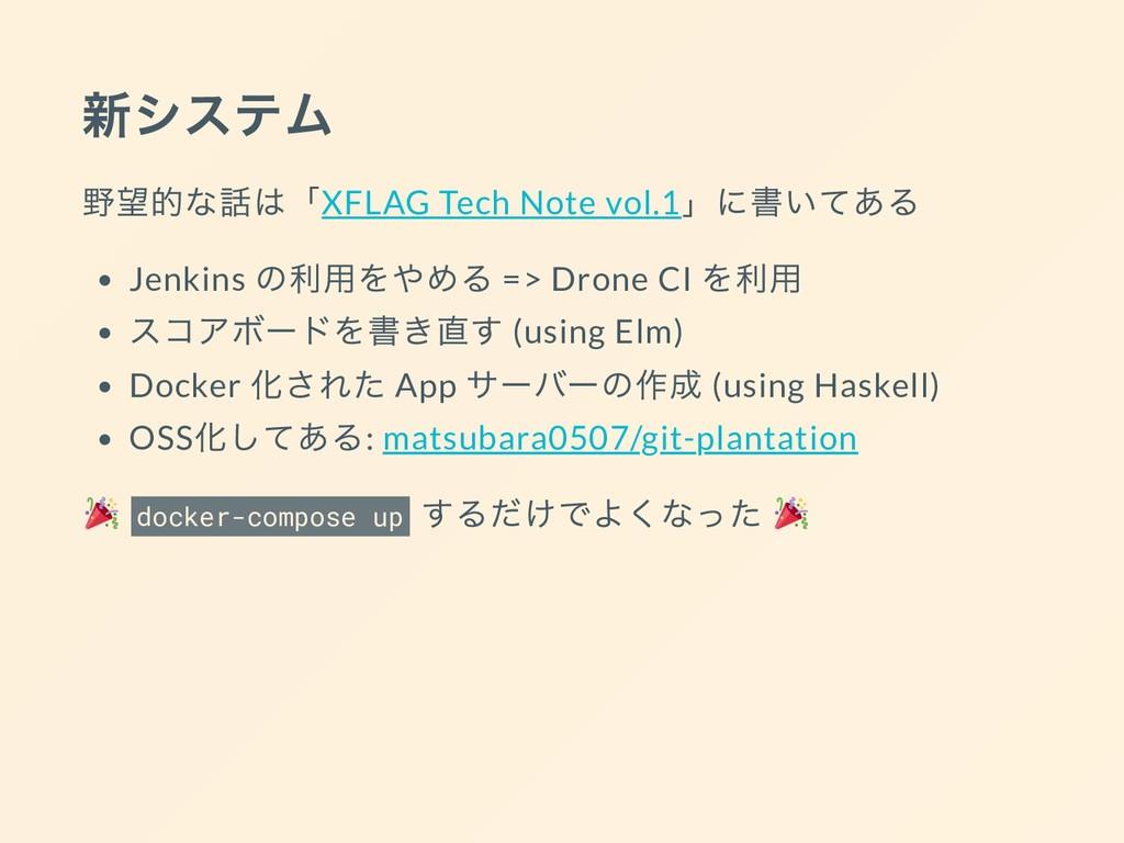 新システム 野望的な話は「XFLAG Tech Note vol.1 」に書いてある Jenk...