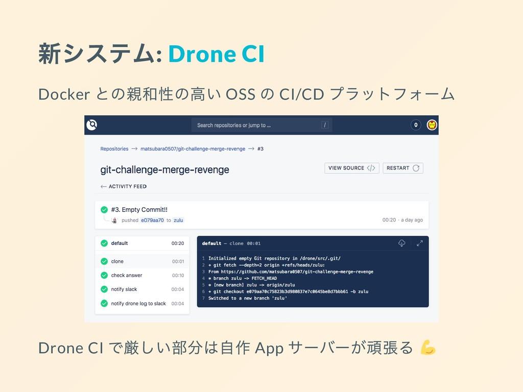 新システム: Drone CI Docker との親和性の高い OSS の CI/CD プラッ...