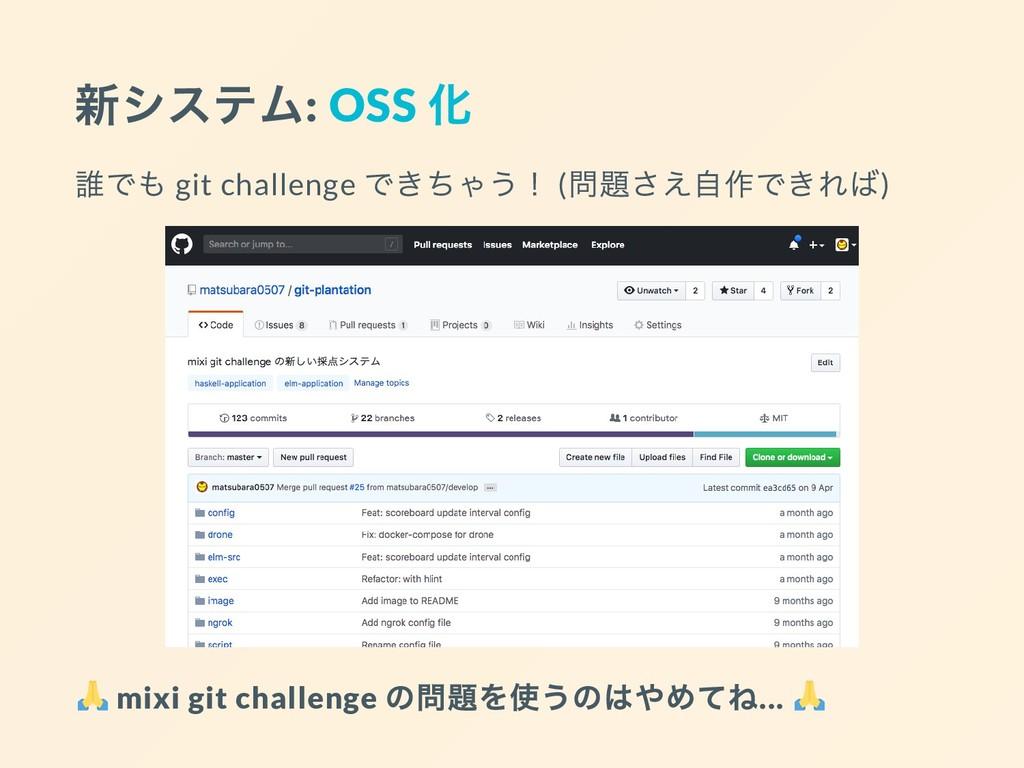 新システム: OSS 化 誰でも git challenge できちゃう! ( 問題さえ自作で...