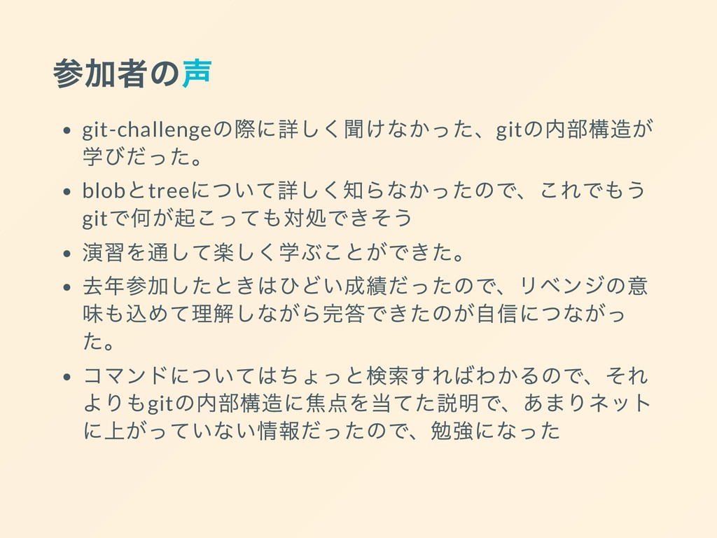 参加者の声 git-challenge の際に詳しく聞けなかった、git の内部構造が 学びだ...