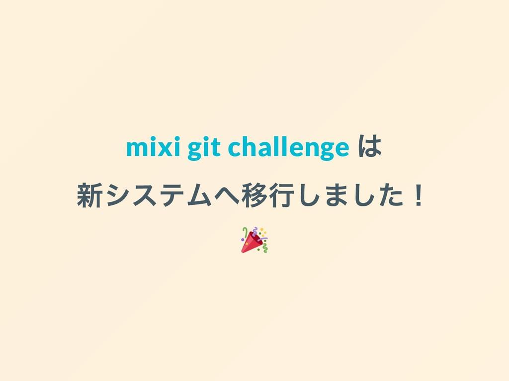 mixi git challenge は 新システムへ移行しました!