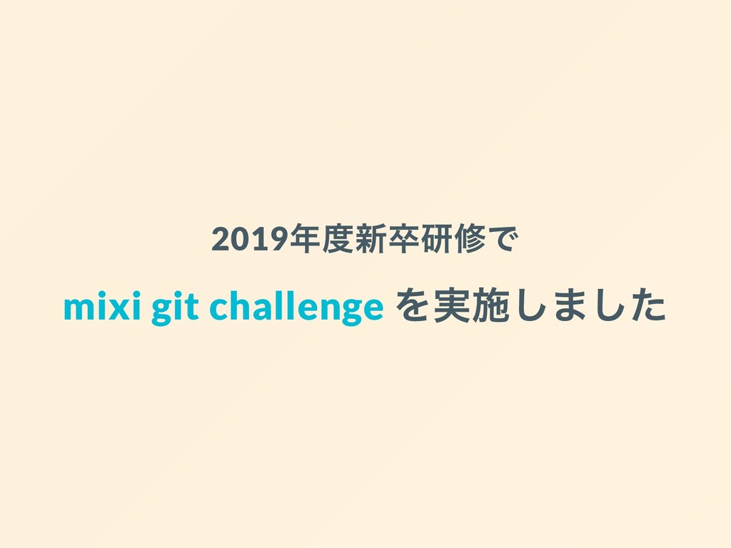 2019 年度新卒研修で mixi git challenge を実施しました