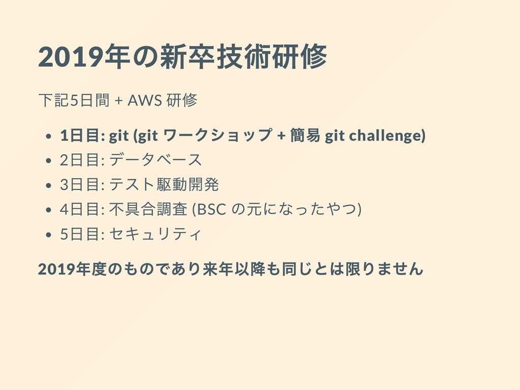 2019 年の新卒技術研修 下記5 日間 + AWS 研修 1 日目: git (git ワー...