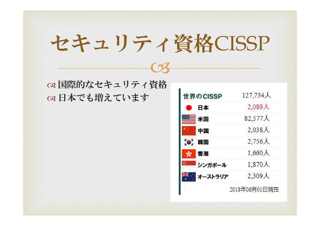   国際的なセキュリティ資格  日本でも増えています セキュリティ資格CISSP