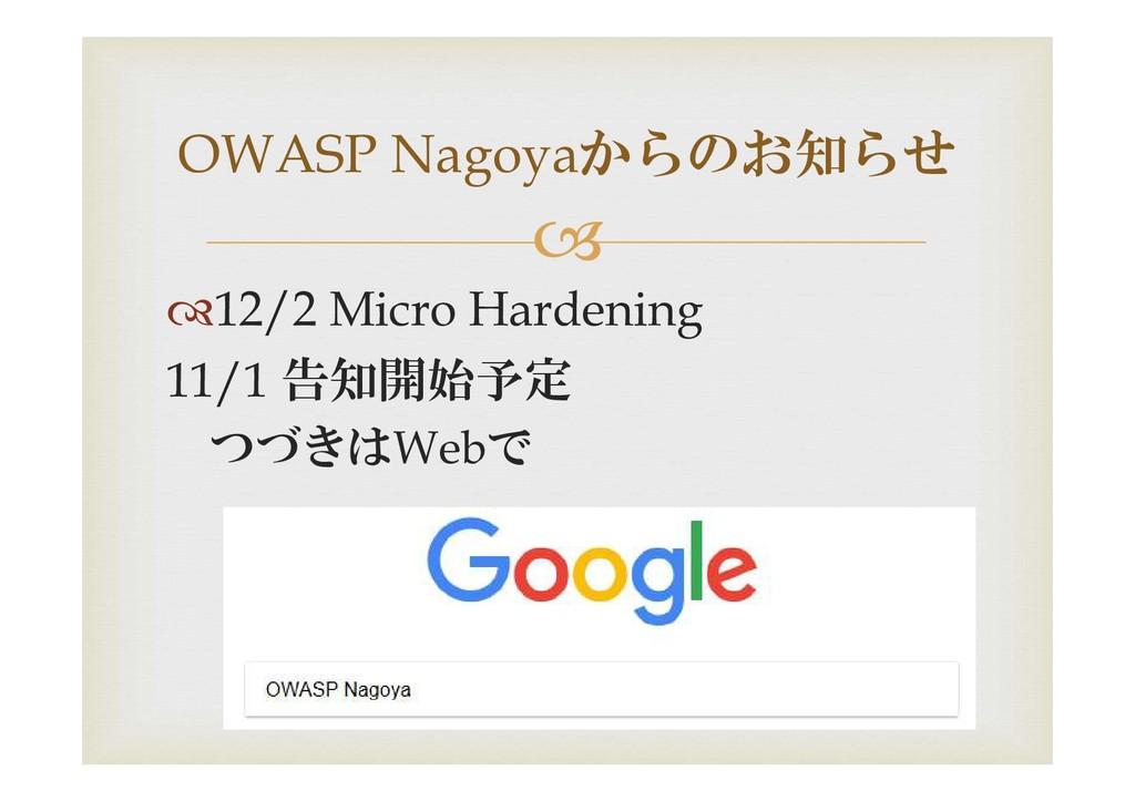  12/2 Micro Hardening 11/1 告知開始予定 つづきはWebで OW...