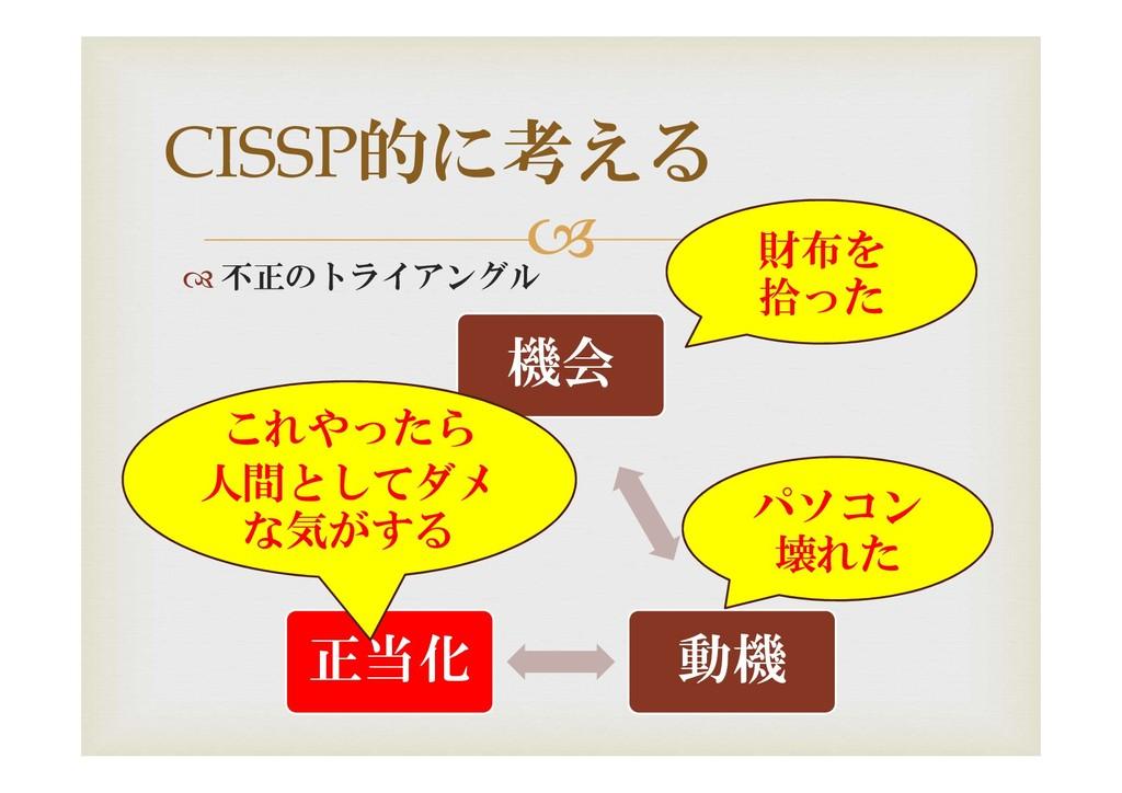   不正のトライアングル CISSP的に考える 機会 動機 正当化 財布を 拾った パソコ...