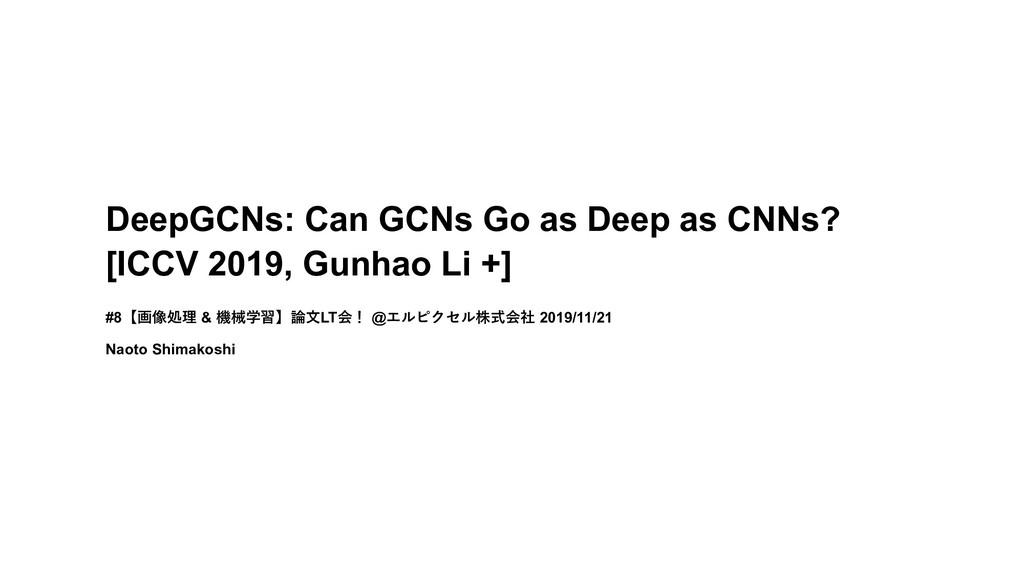 DeepGCNs: Can GCNs Go as Deep as CNNs? [ICCV 20...